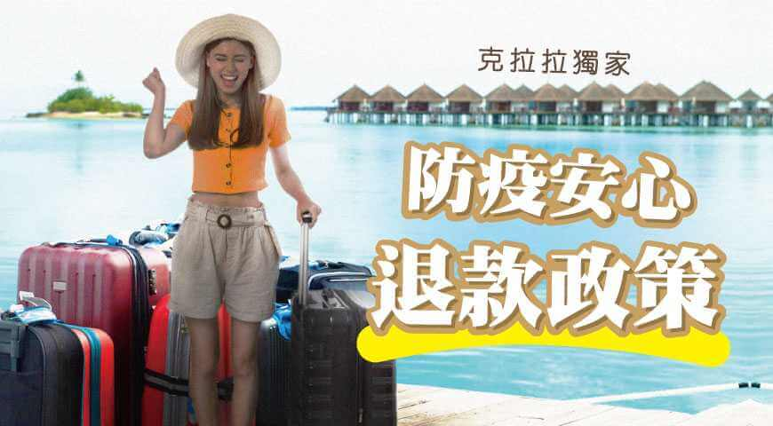 Relieved Travels-870x480-clara-travels