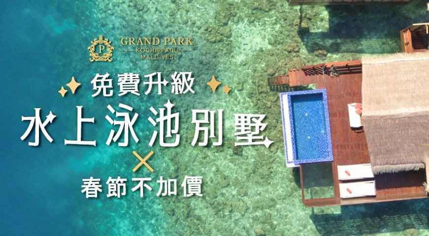 Grand-Park-Kodhipparu-web-870x480-1