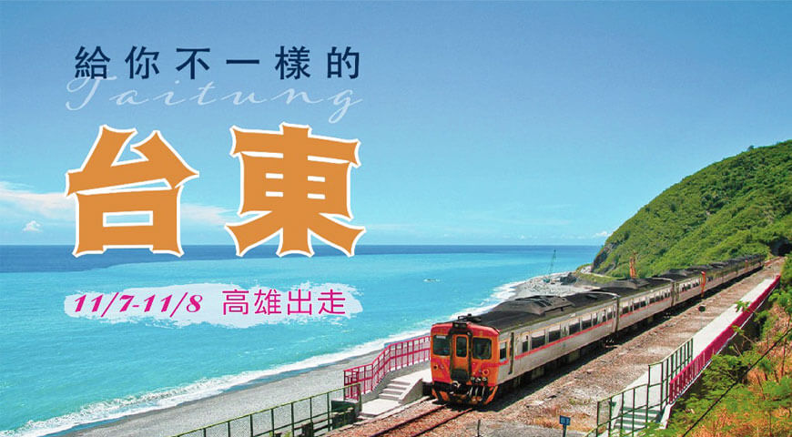 Taitung1107-1108-clara-travels-870x480